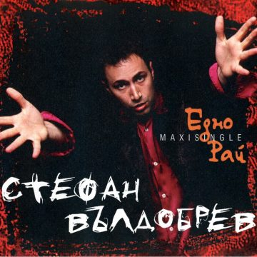 Едно & Рай (обложка)